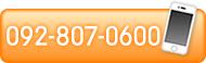電話番号0928070600