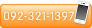 電話番号0923211397