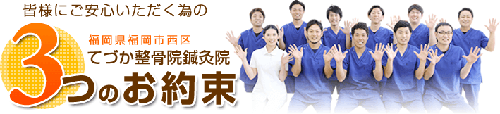 お客様にご安心いただく為の、福岡市西区てづか整骨院3つのお約束