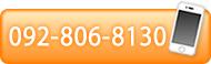 電話番号0928068130