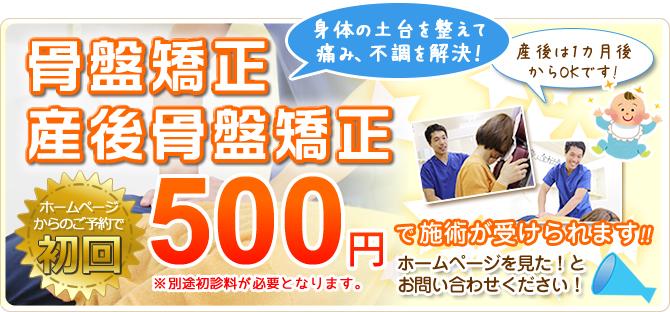 骨盤矯正産後骨盤矯正初回500円で施術が受けられます