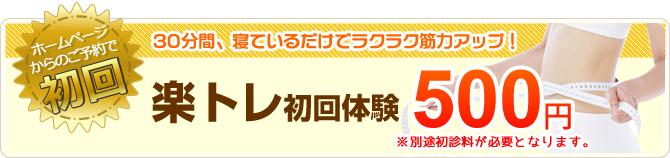 楽トレ初回体験 500円