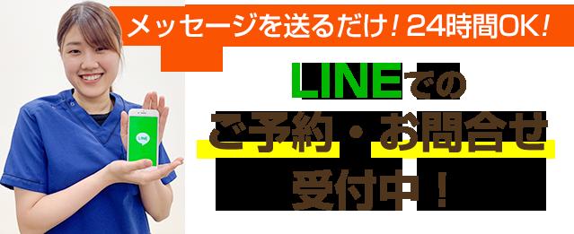 LINEでのご予約・お問い合わせ受付中!