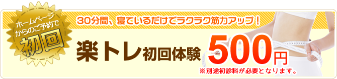 楽トレ初回体験500円